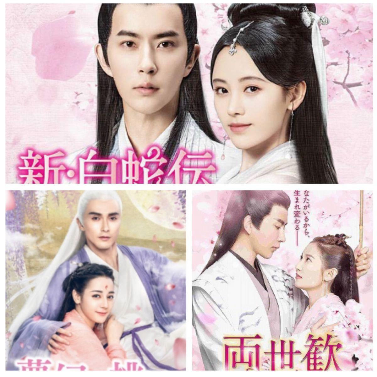 (Blu-ray)新白蛇伝、夢幻の桃花、両世歓 3作品セット価格