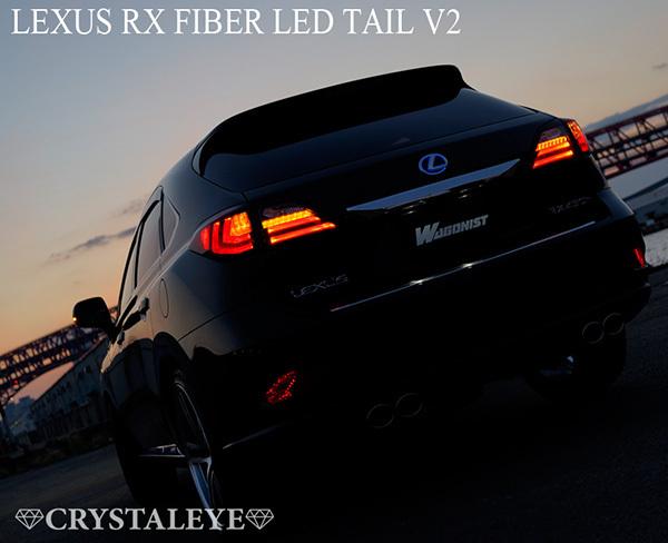 送料無料 10系レクサスRX ファイバーLEDテールV2 クリスタルアイ AGL10W/GGL10W/GYL10W型 270/350/450h レッドクリアー_画像4