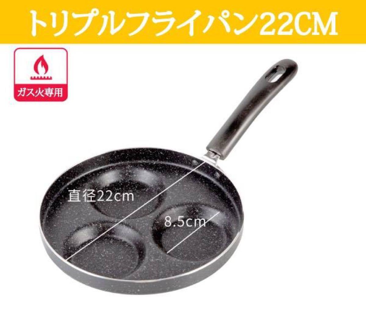 ガス火専用 三食トリプルフライパン 3穴目玉焼きフライパン22cm