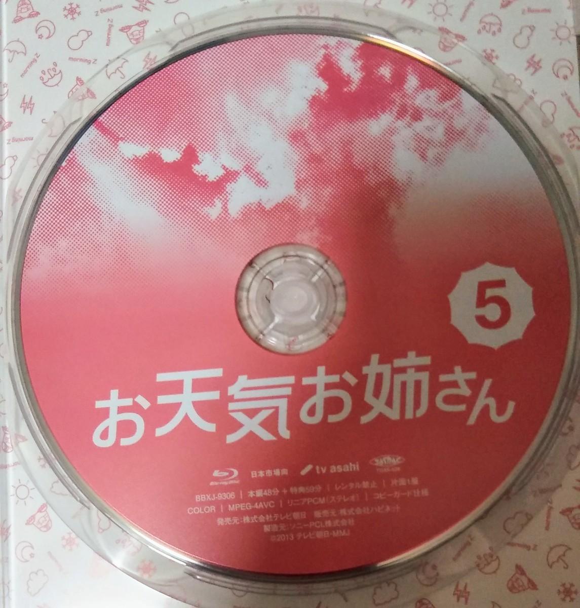 ドラマ お天気お姉さん Blu-ray BOX