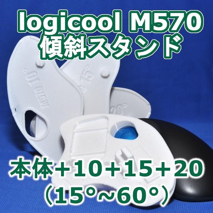 logicool M570角度調整スタンドセット白