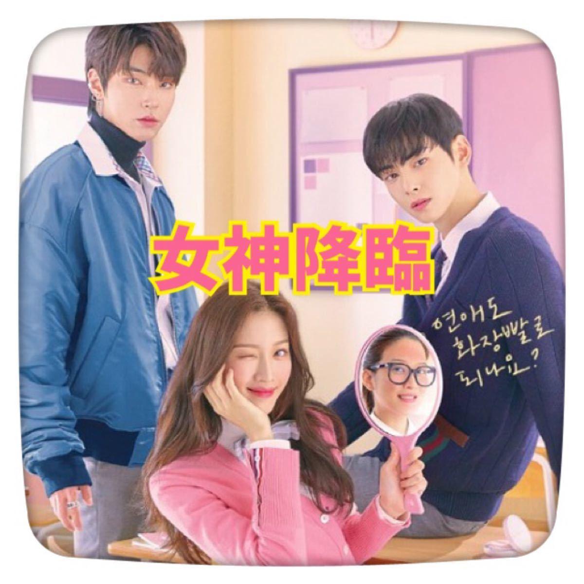 【女神降臨】Blu-ray 韓国ドラマ 韓流