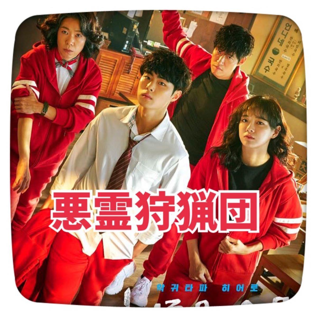 【悪霊狩猟団】Blu-ray 韓国ドラマ 韓流