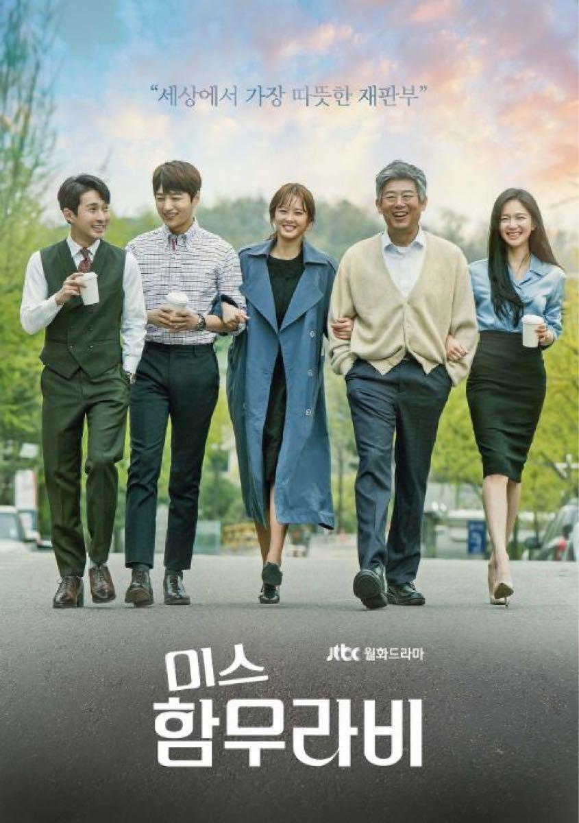 【ミスハンムラビ】Blu-ray 韓国ドラマ 韓流