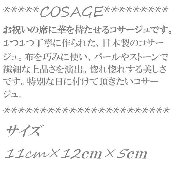 日本製 コサージュ 卒業式 入学式 入園式 結婚式 ブローチ お花 立体 フラワー ストーン ビーズ使い フォーマル 301-94_画像3