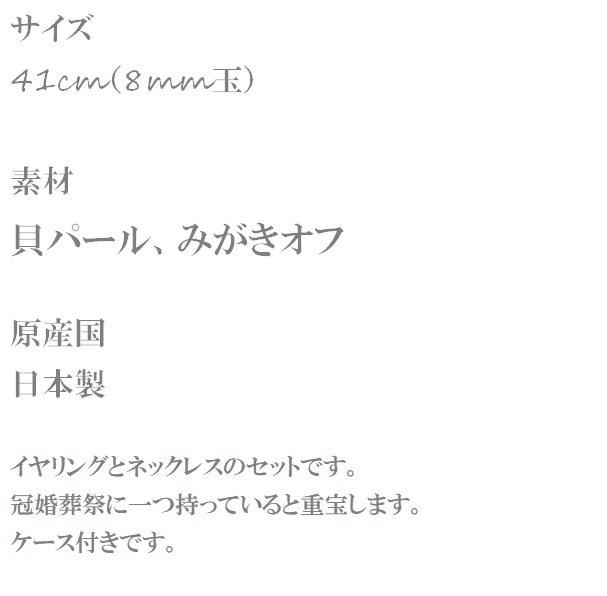 日本製 フォーマル パールネックレス イヤリング 2点セット ケース付き 卒業式 入学式 入園式 結婚式 冠婚葬祭 301-70_画像2