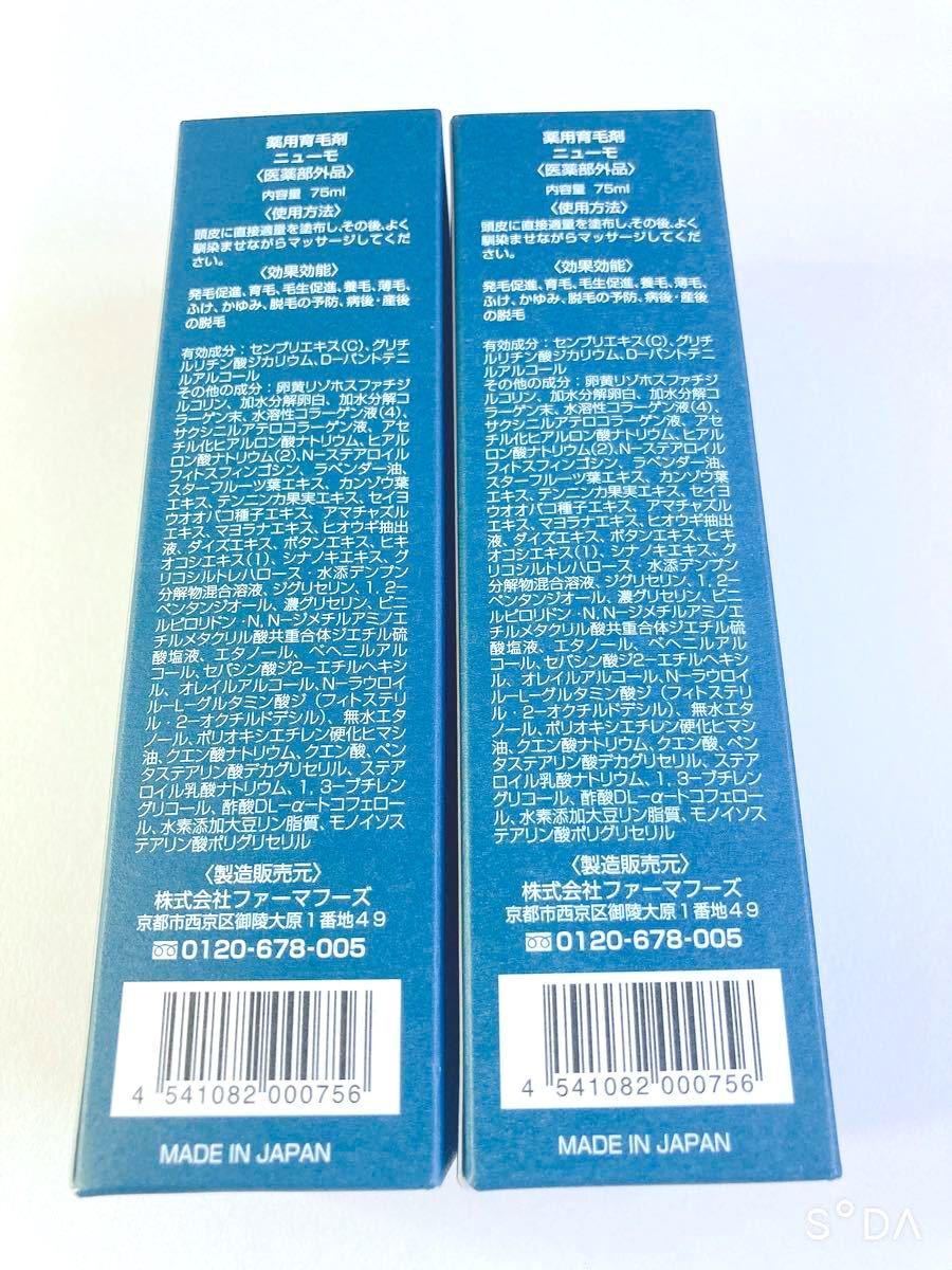 【新品未使用!!他にもセットで出品中!!】ニューモ育毛剤 2個セット!!