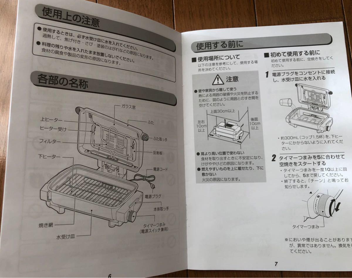 アイリスオーヤマ マルチロースター レッド 赤 EMT-1101