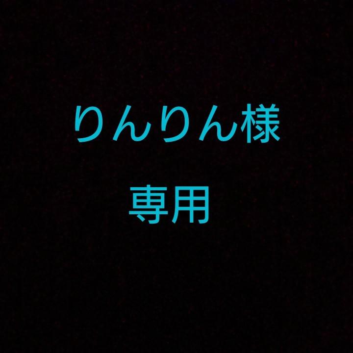 デコパーツ(りんりん様専用)