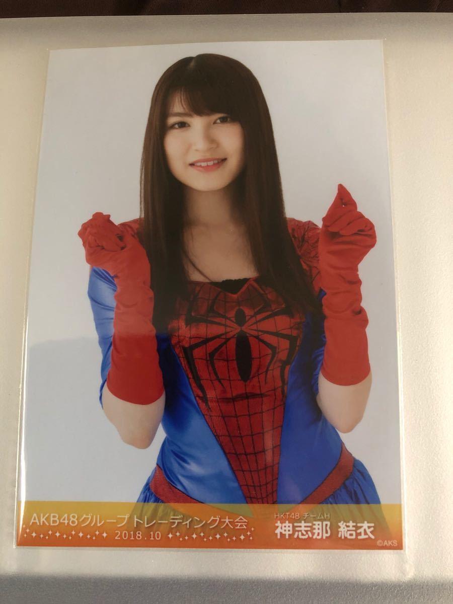 AKB48グループ トレーディング大会 神志那結衣 HKT48 生写真