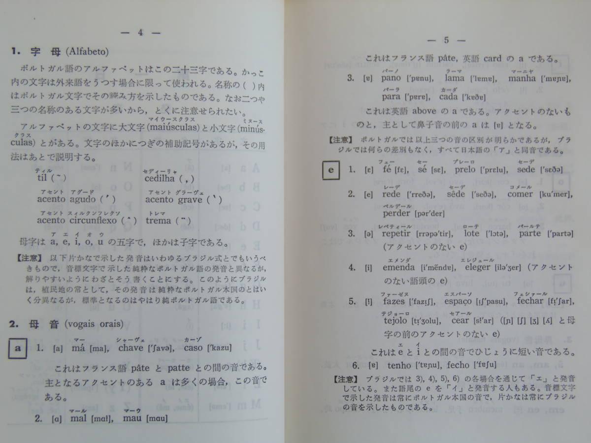 ◆入門!ポルトガル語四週間 星誠.語学学習_画像6