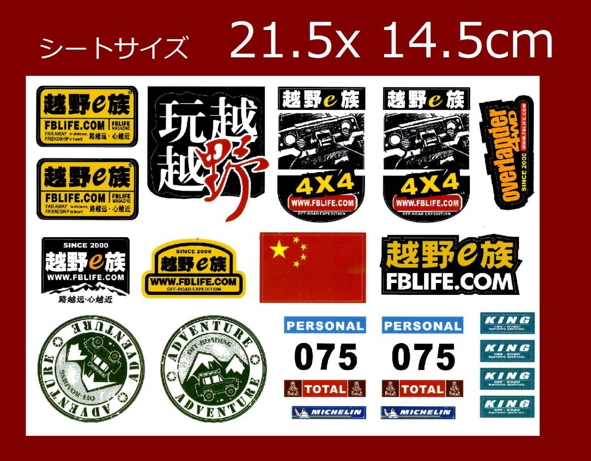 RC デカール 1/10 クロカン 4wd 4x4 ロゴ シール / クローラー等に (検索 ステッカー traxxas trx hsp axial SCX10 cc01 d90 ジムニー )