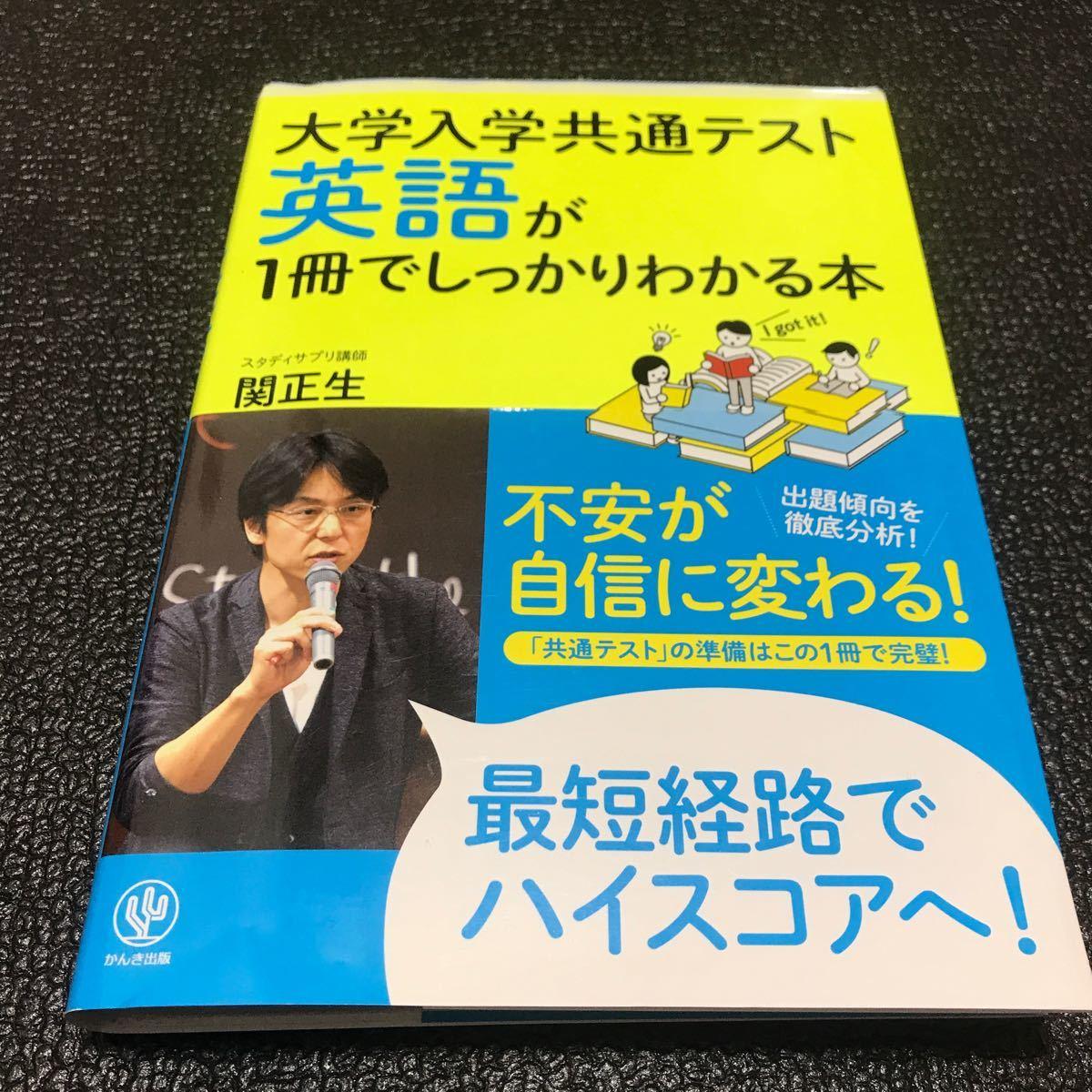 大学入学共通テスト英語が1冊でしっかりわかる本/関正生