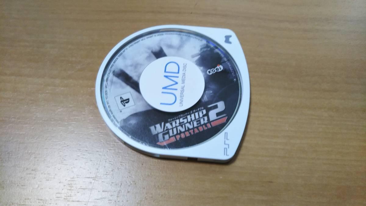 PSP ソフト ウォーシップガンナー2 動作確認済 ソフトのみ