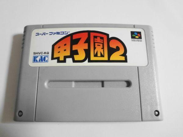 送料無料 即決 使用感あり 任天堂 スーパーファミコン SFC 甲子園2 スポーツ 野球 ケイ アミューズメント レトロ ゲーム ソフト b596