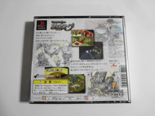 送料無料 即決 美品 ソニー sony プレイステーション PS 1 プレステ ポポローグ PoPoRogue RPG レトロ ゲーム ソフト b624