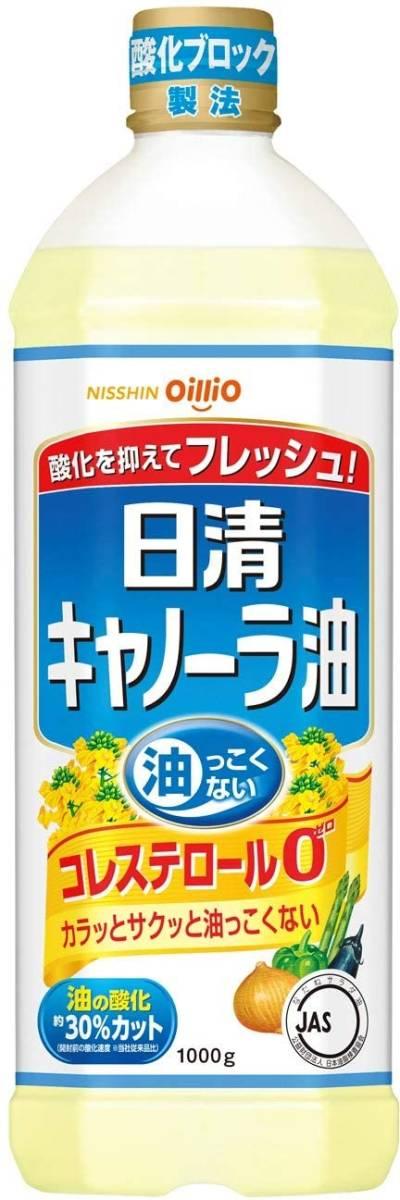 新品/未開封 日清オイリオ キャノーラ油 1000g×8本 脂っこくない_画像1