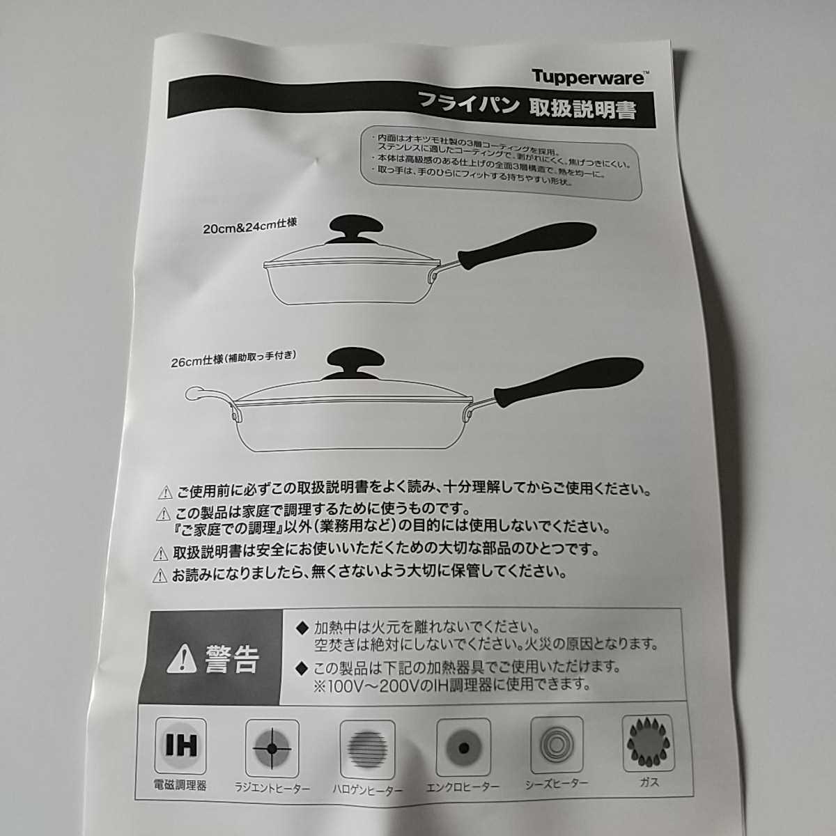 新品 レインボークッカー フライパン 20cm タッパーウェア ガラスフタ付き_画像4