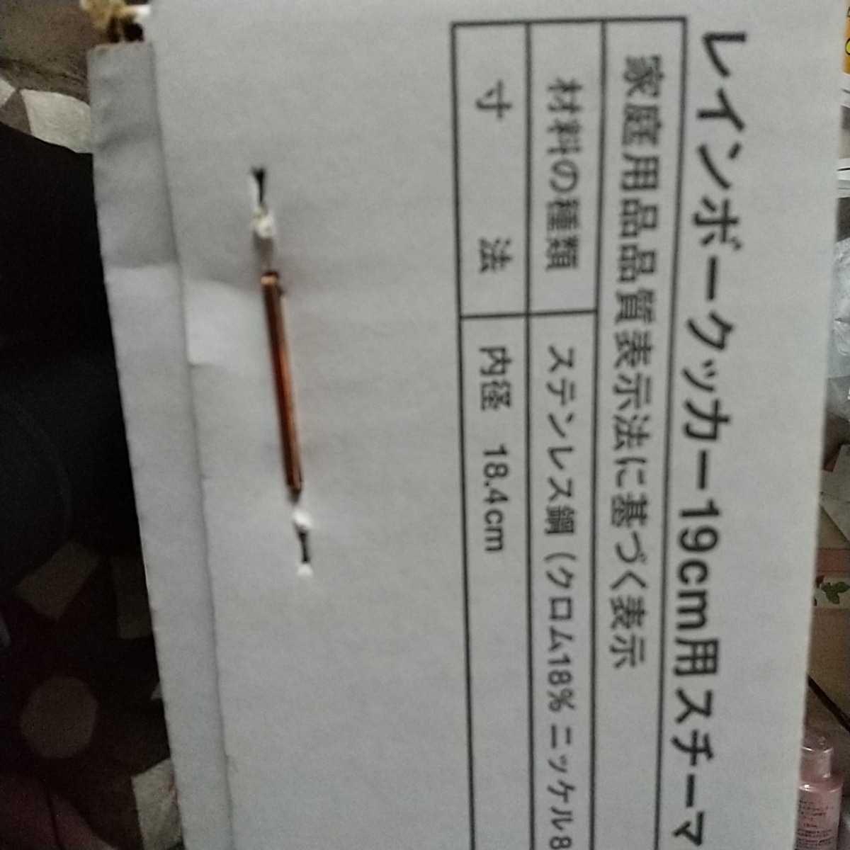 新品 レインボークッカー 19cm スチーマー タッパーウェア スチーマーレシピ付き 送料無料_画像2