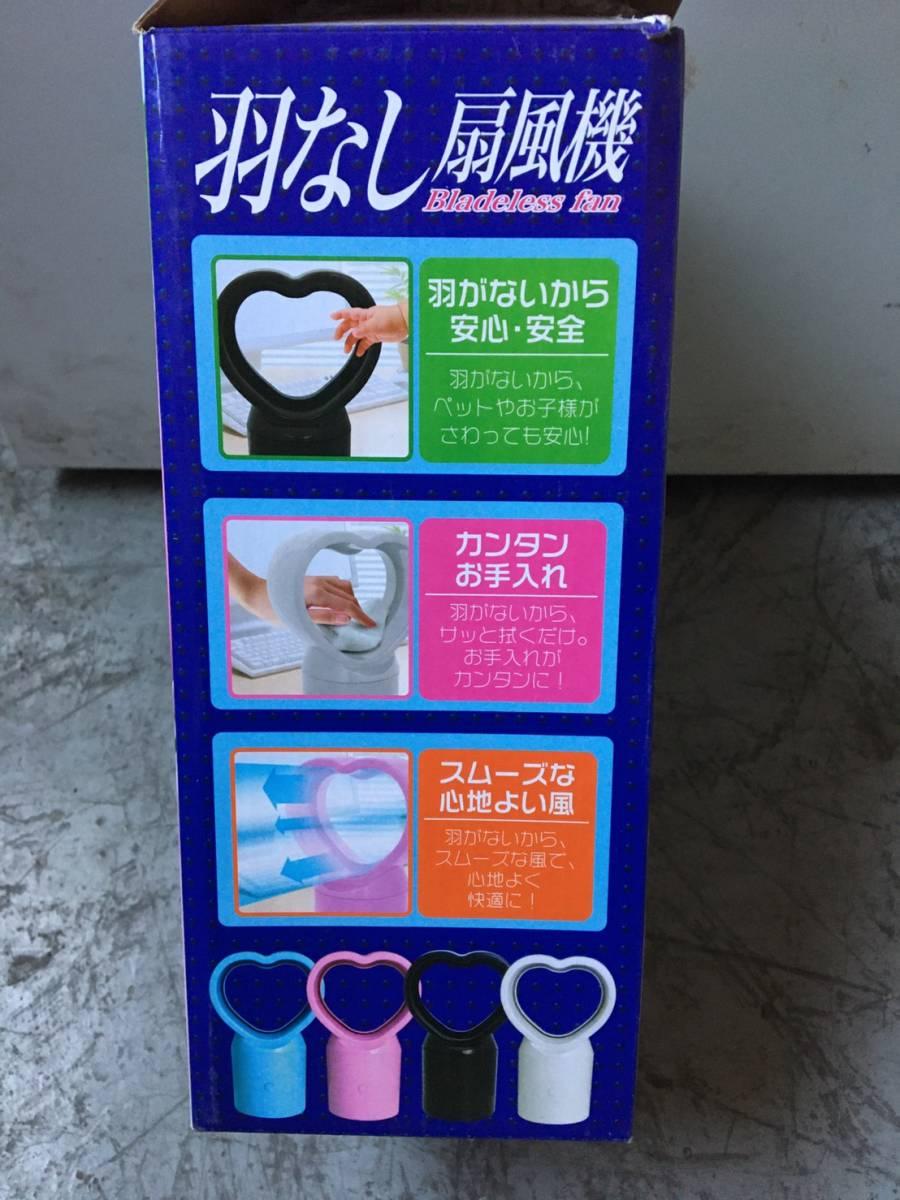 1円即決!新品 卓上 羽なし扇風機 ハート型 ピンク USB_画像5