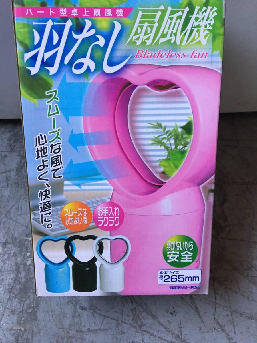 1円即決!新品 卓上 羽なし扇風機 ハート型 ピンク USB_画像1