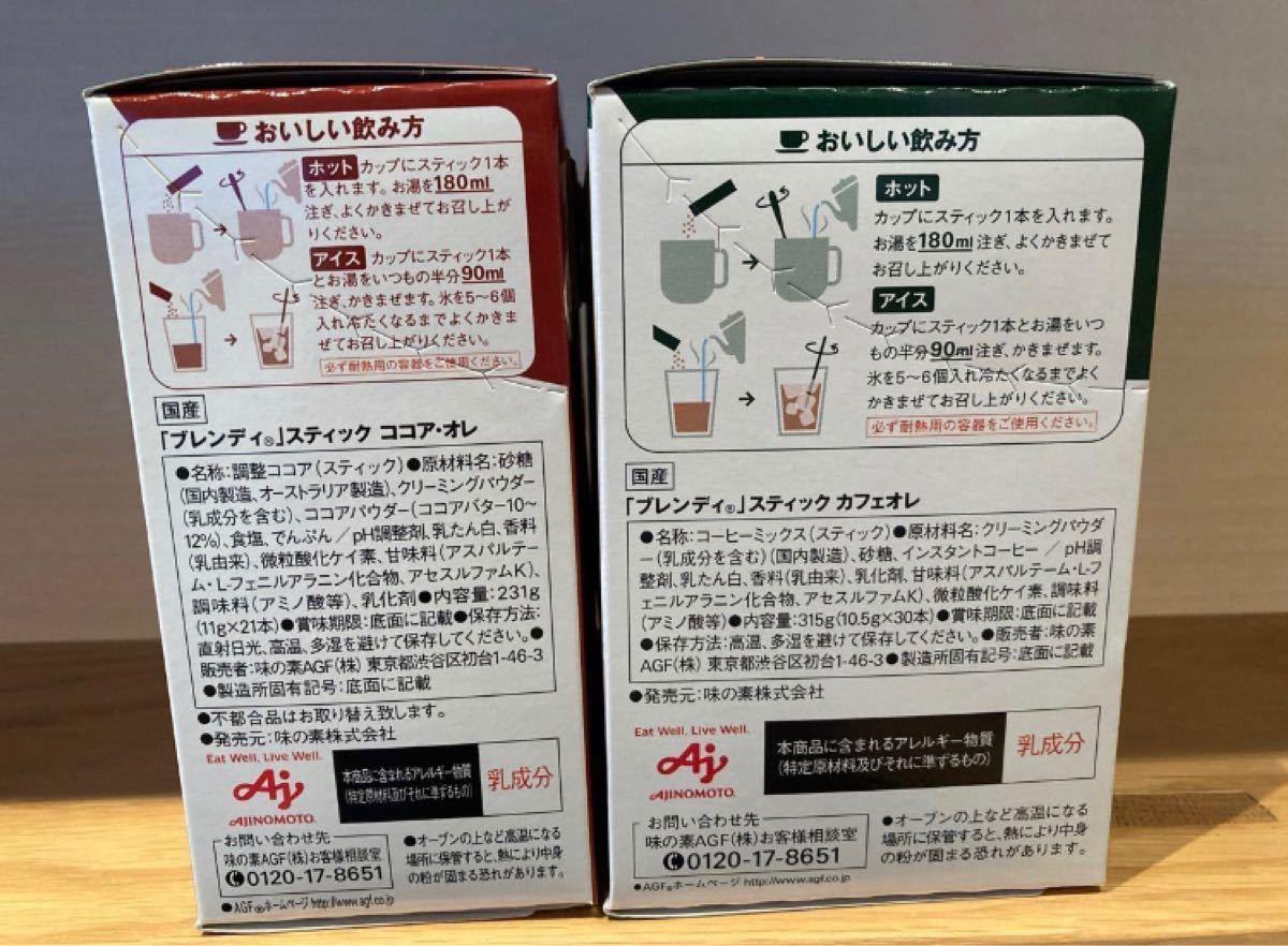 ブレンディスティック2箱51本●カフェオレ ココアオレ