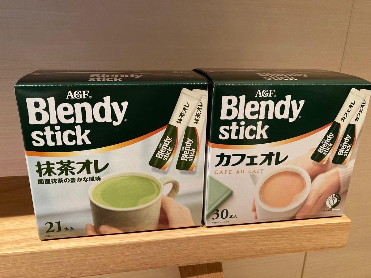 ブレンディスティック2箱51本 カフェオレ 抹茶オレ AGF