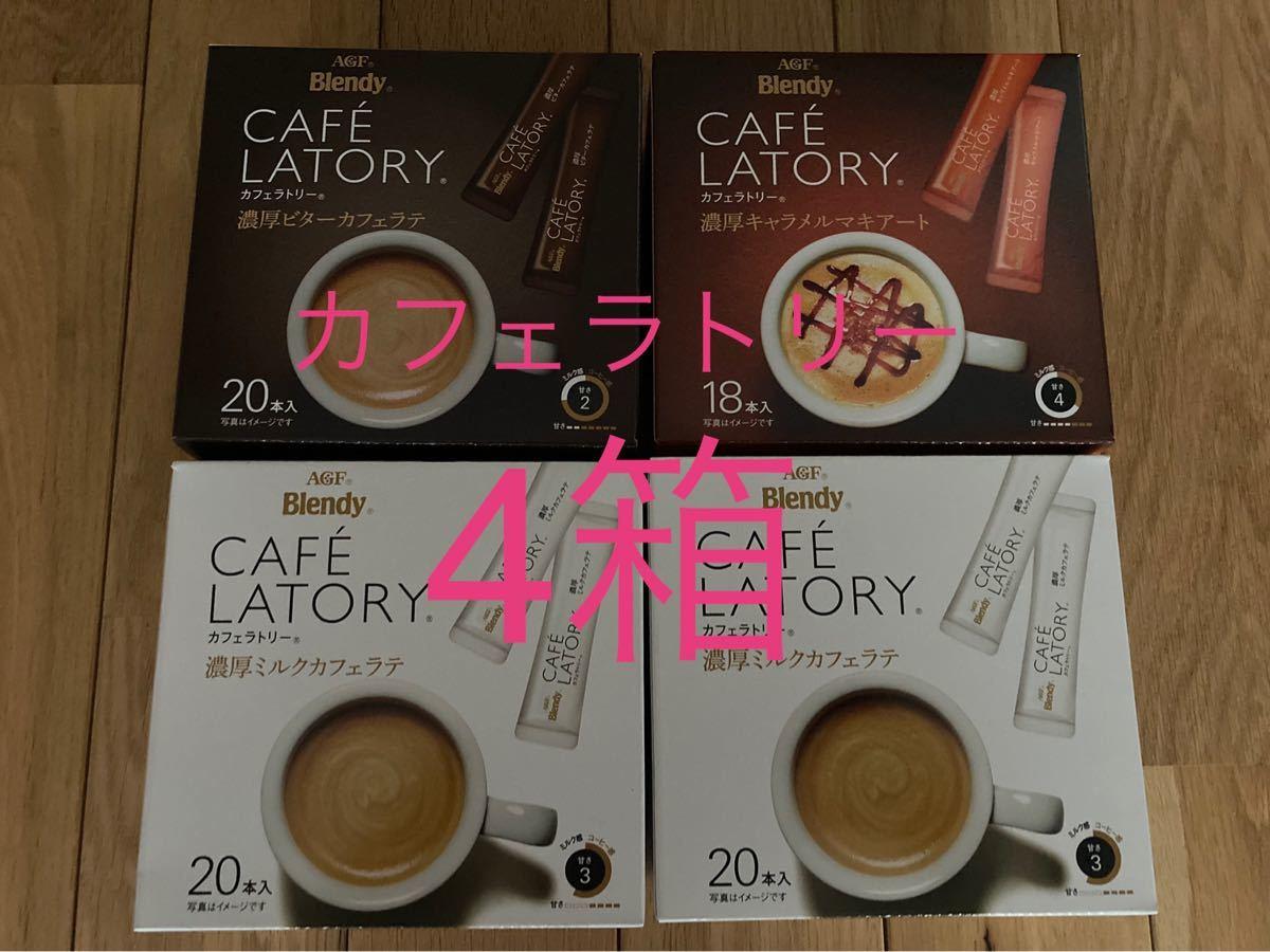 カフェラトリー3種4箱 AGF ブレンディスティック