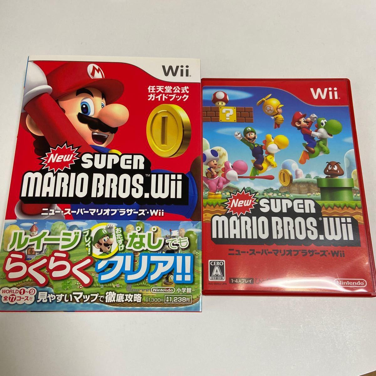 Newスーパーマリオブラザーズ Wii と 公式ガイドブック