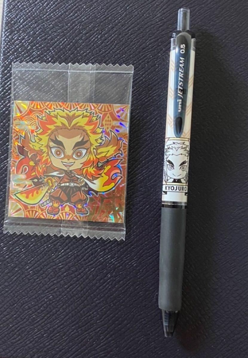 鬼滅の刃  煉獄杏寿郎 ジェットストリーム+ウエハース極レアシール セット