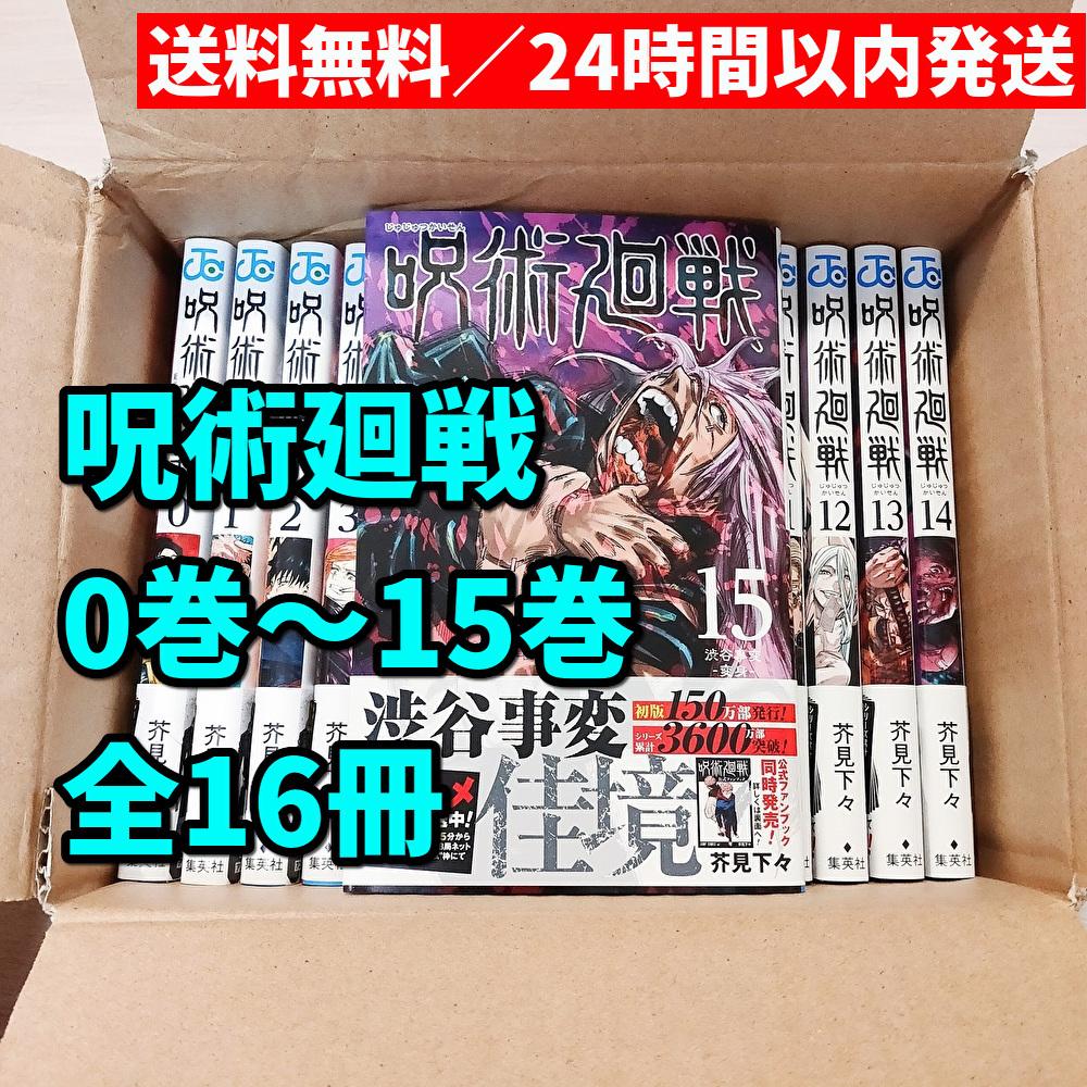 新品 呪術廻戦 0~15巻 全16冊セット 全巻セット 送料無料