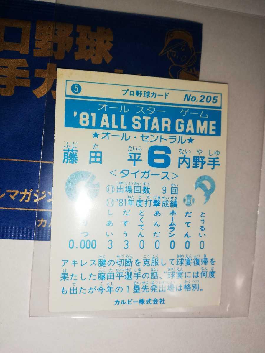 藤田平 81 カルビープロ野球チップス オールスター レアブロック No.205 阪神タイガース_画像2