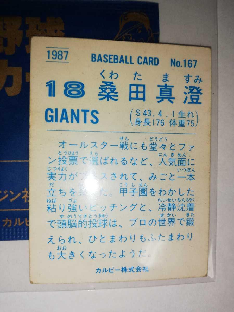 桑田真澄 87 カルビープロ野球チップス No.167 読売ジャイアンツ_画像2