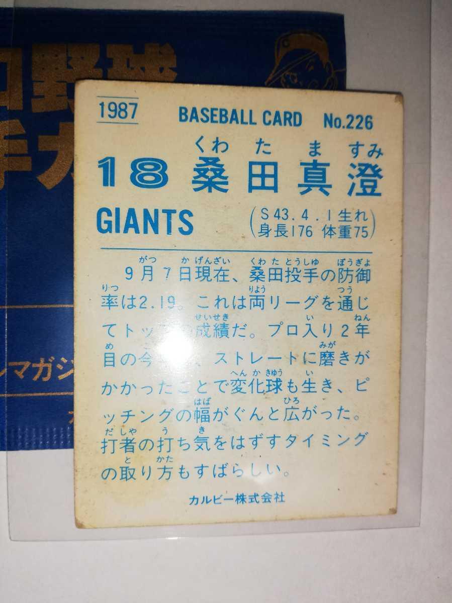 桑田真澄 87 カルビープロ野球チップス No.226 読売ジャイアンツ_画像2