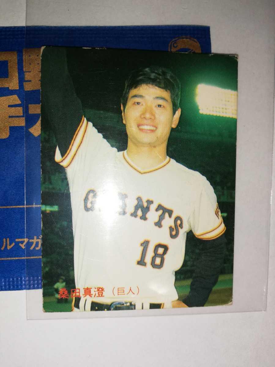 桑田真澄 87 カルビープロ野球チップス No.226 読売ジャイアンツ_画像1