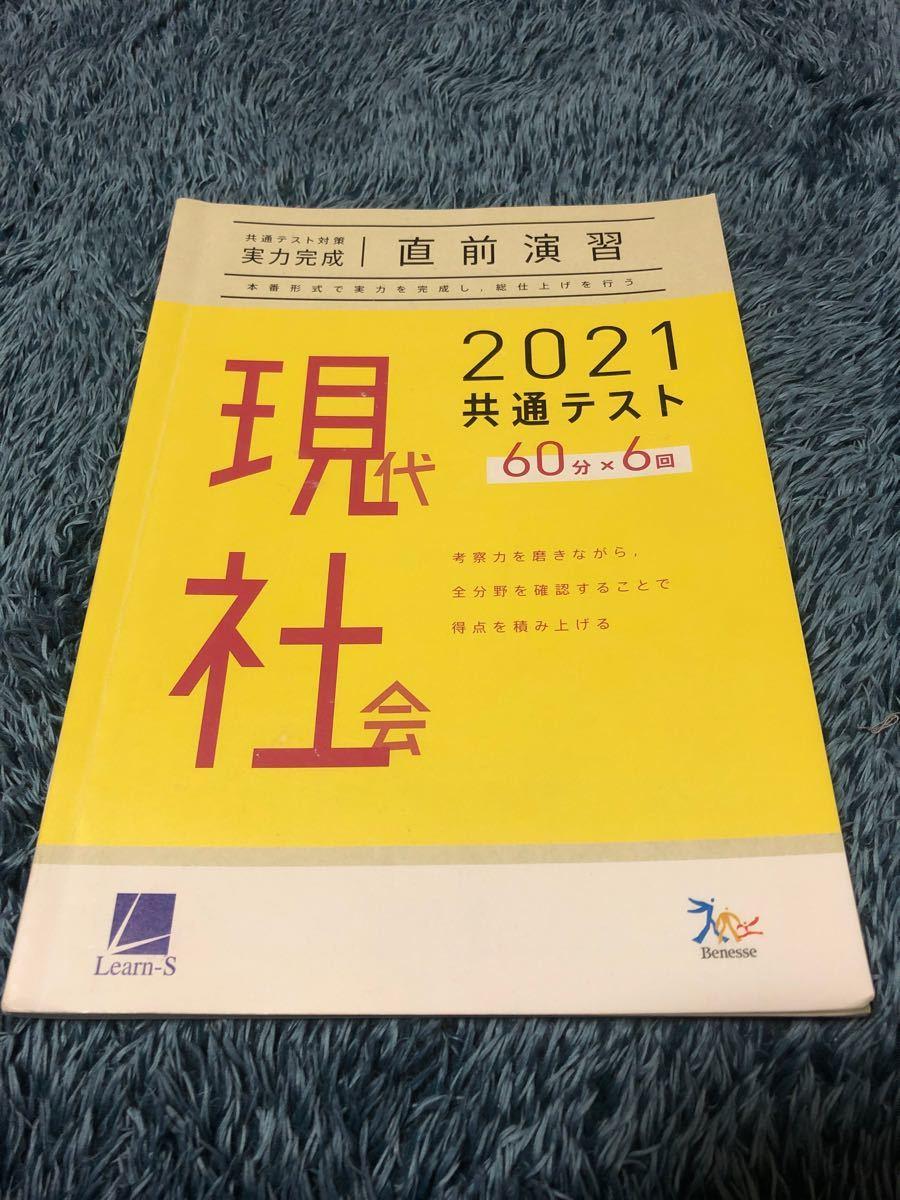 共通テスト実力完成 直前演習 現代社会 2021