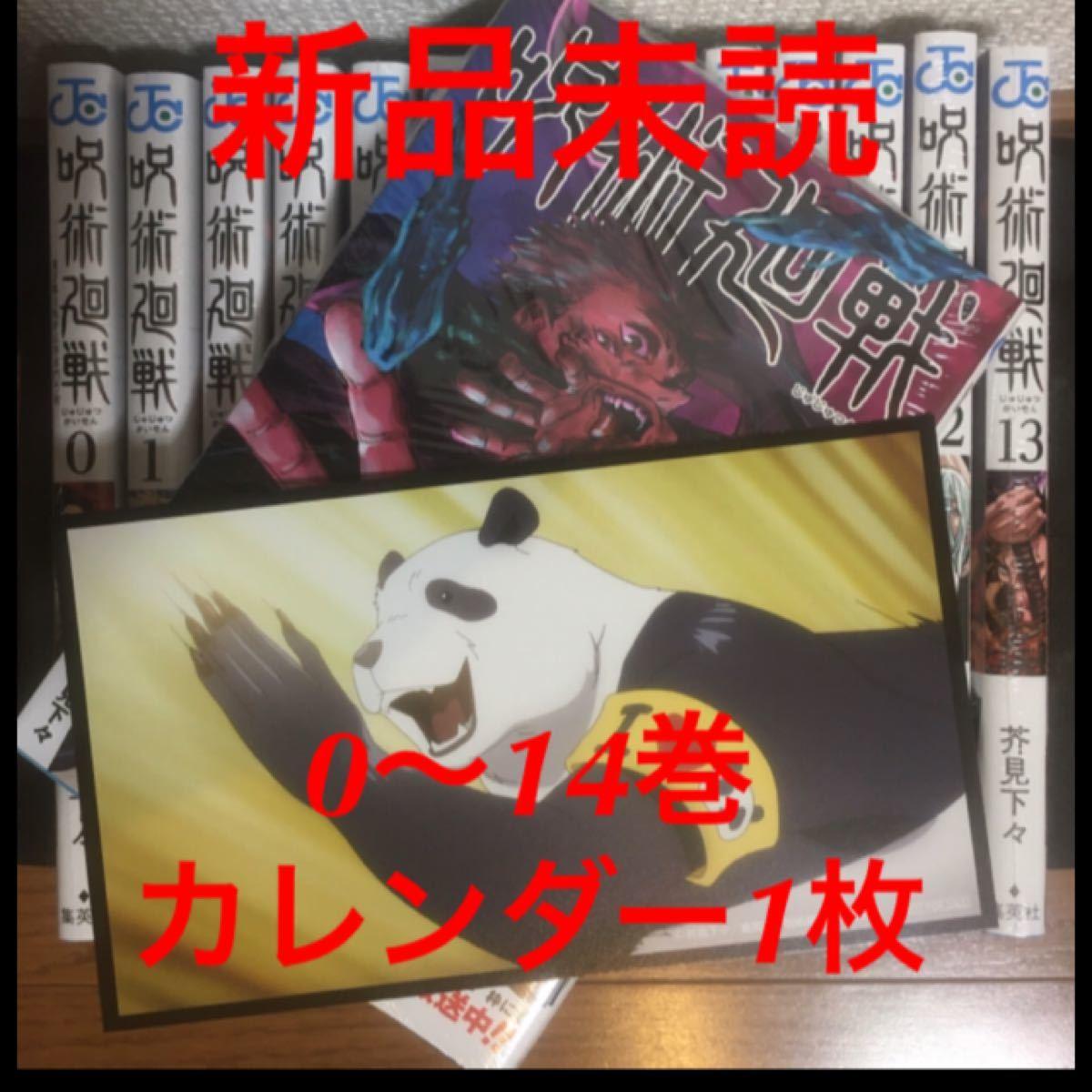 呪術廻戦 新品 全巻 0〜14巻 カレンダー1枚 シュリンク付き