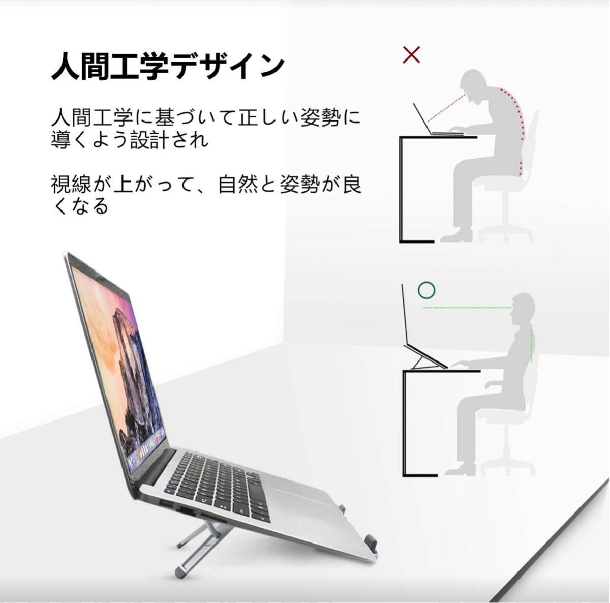 ノートパソコン スタンド PCスタンド折りたたみ式