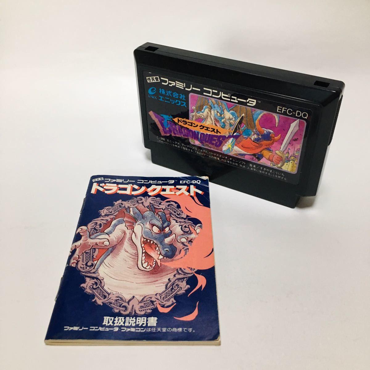 ドラゴンクエスト 任天堂 ファミコンソフト ファミコンカセット 廃盤品 レトロゲーム