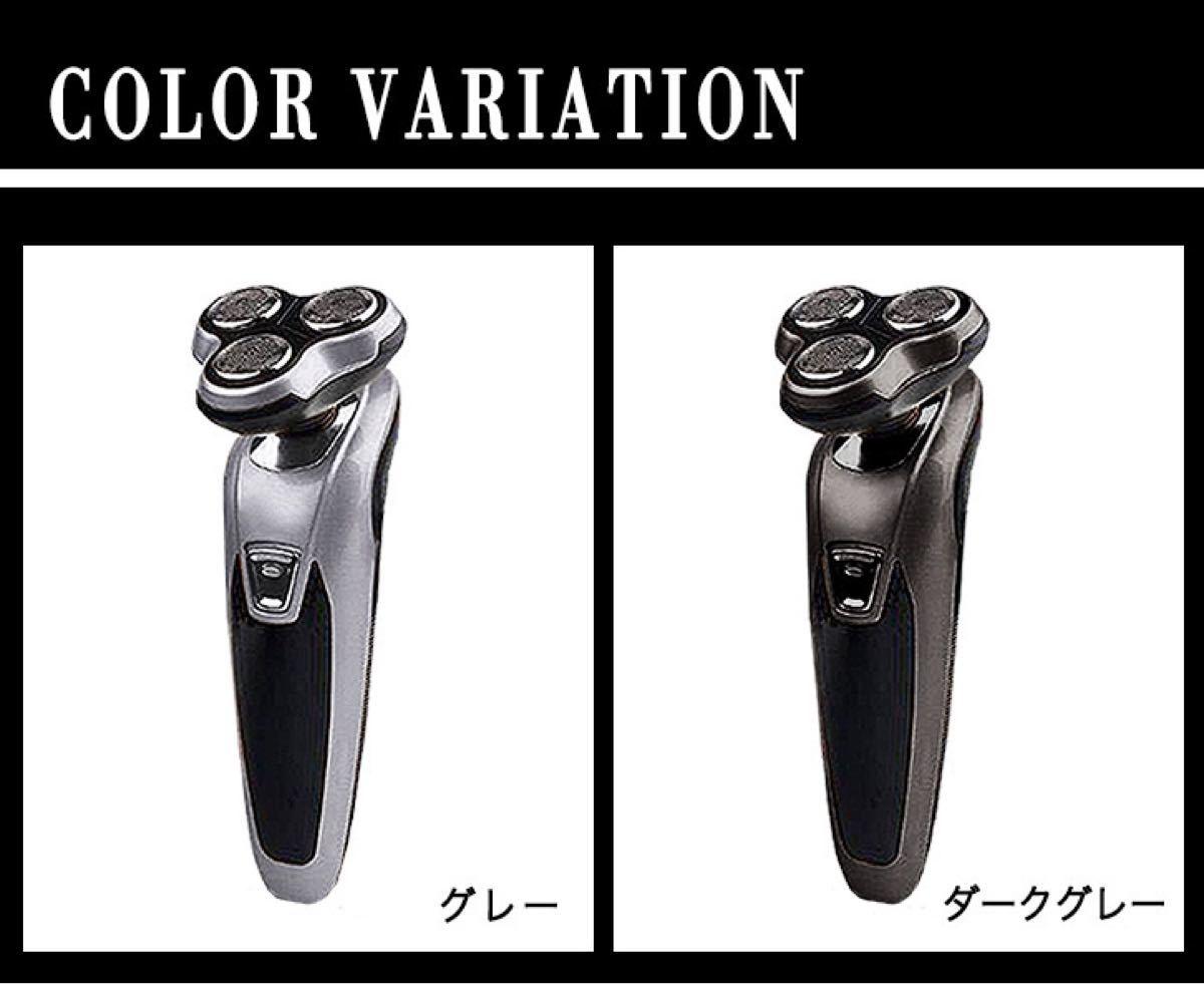 【ダークグレー】 電動シェーバー 髭剃り