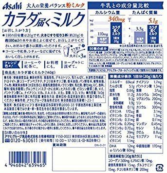 140g アサヒグループ食品 カラダ届くミルク 140g_画像2