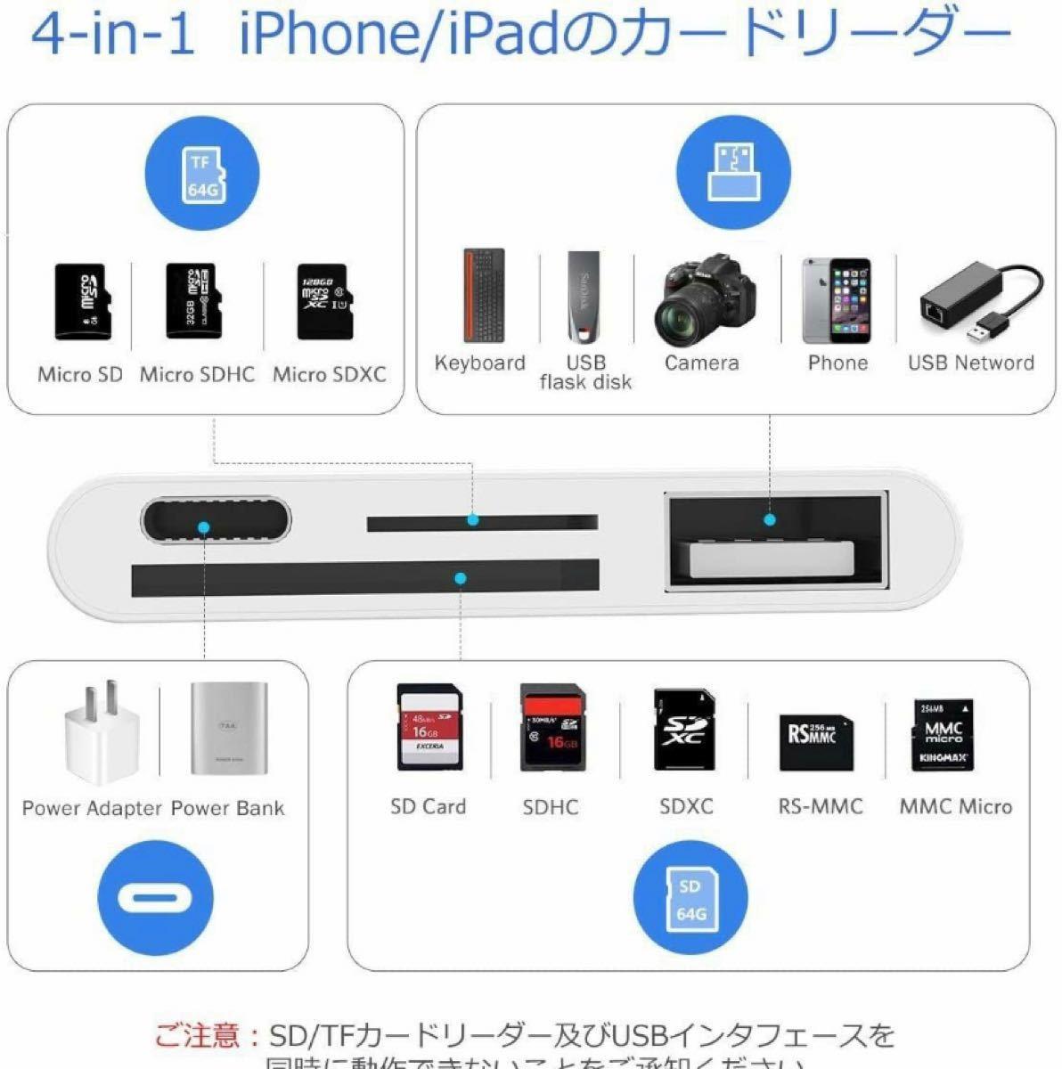 SD カード カメラリーダー カメラデータ移行【即購入ok】