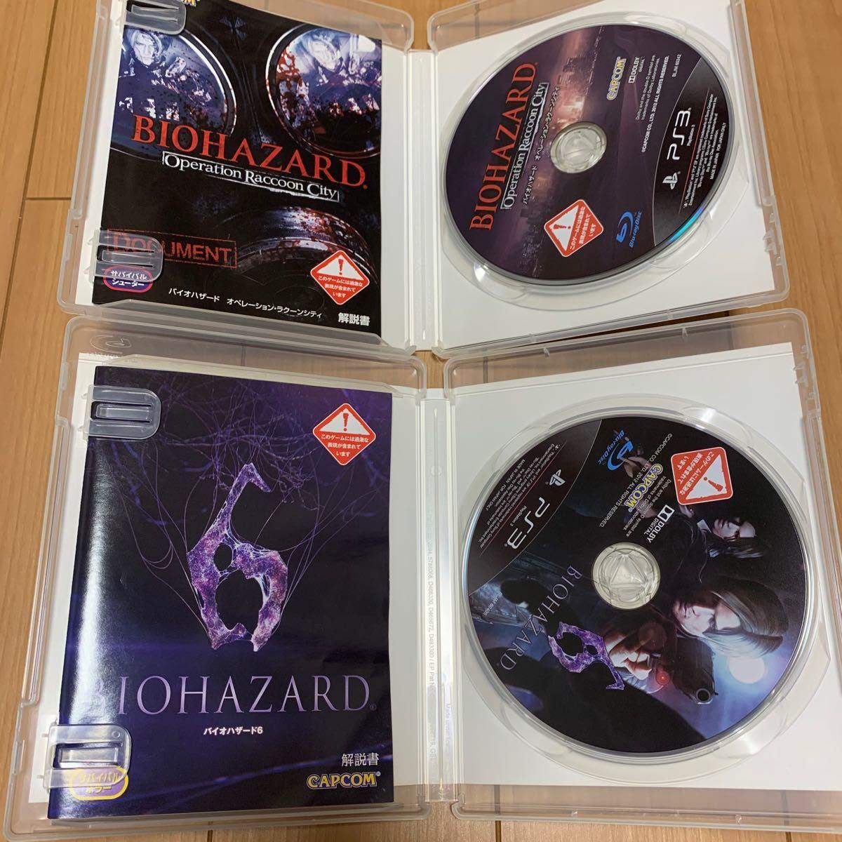 ☆送料込み☆ バイオハザード6、バイオハザード オペレーション・ラクーンシティ 2枚セット 【PS3ソフト】