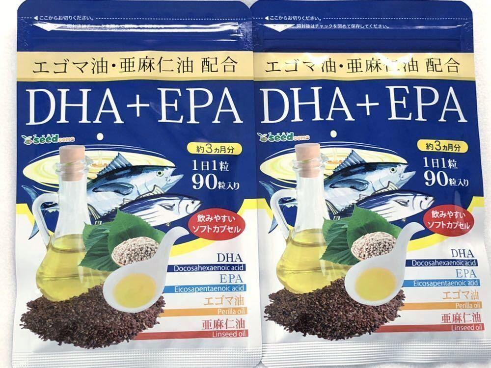 ◆送料無料◆ DHA + EPA エゴマ油・亜麻仁油 配合 約6ヶ月分 (2023.12.31~) シードコムス サプリメント_画像1