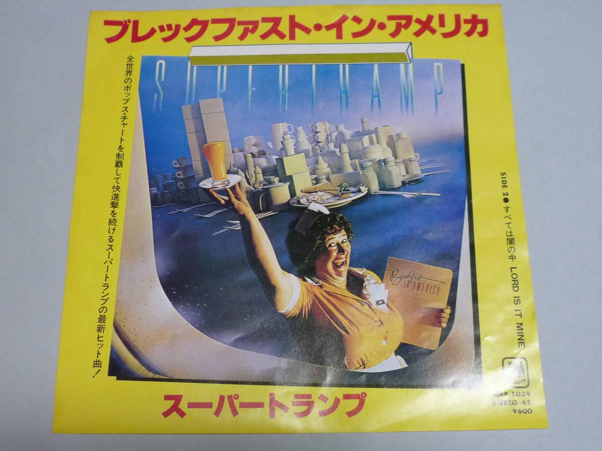 洋楽EPレコード盤 5枚 セイリング、ミスティ・ハート、長い夜、ドント・ストップ ザ ミュージック、ブレックファスト・イン・アメリカ