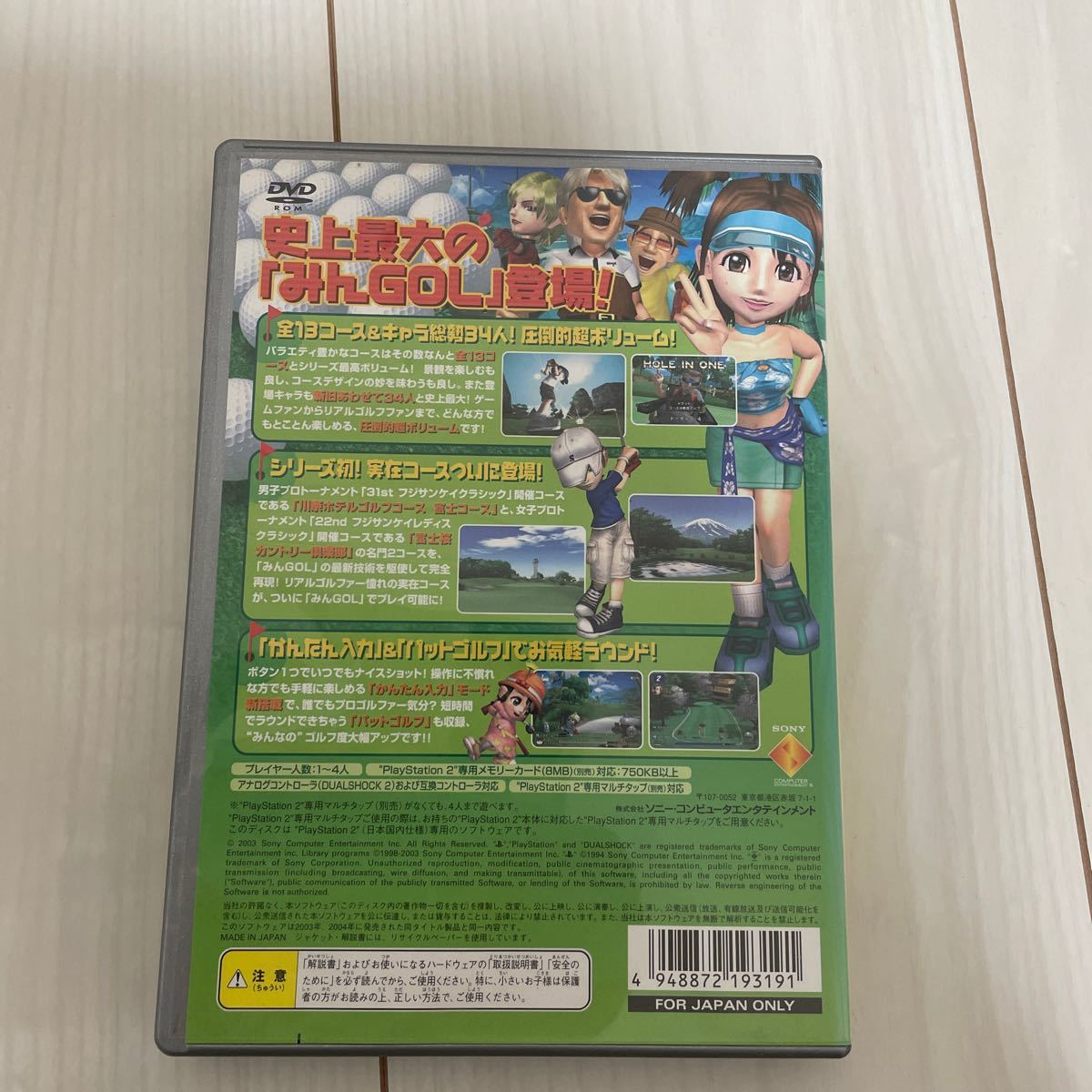 PS2 PlayStation 2 the Best みんなのGOLF 4