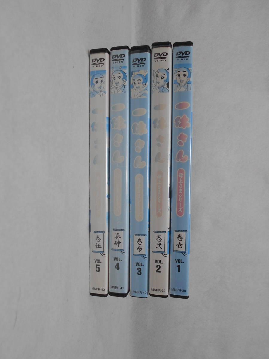 レンタルDVD  一休さん ~母上さまシリーズ~ 全5巻