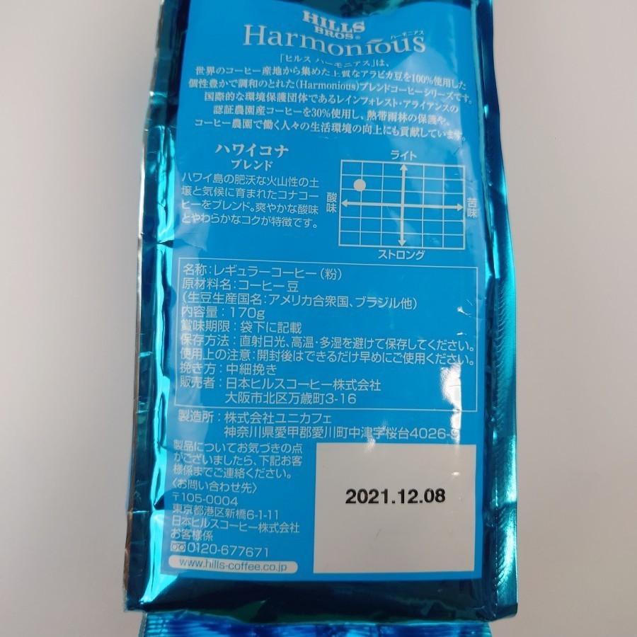 ヒルス コーヒー 豆(粉) ハーモニアス ハワイ コナ ブレンド 170g