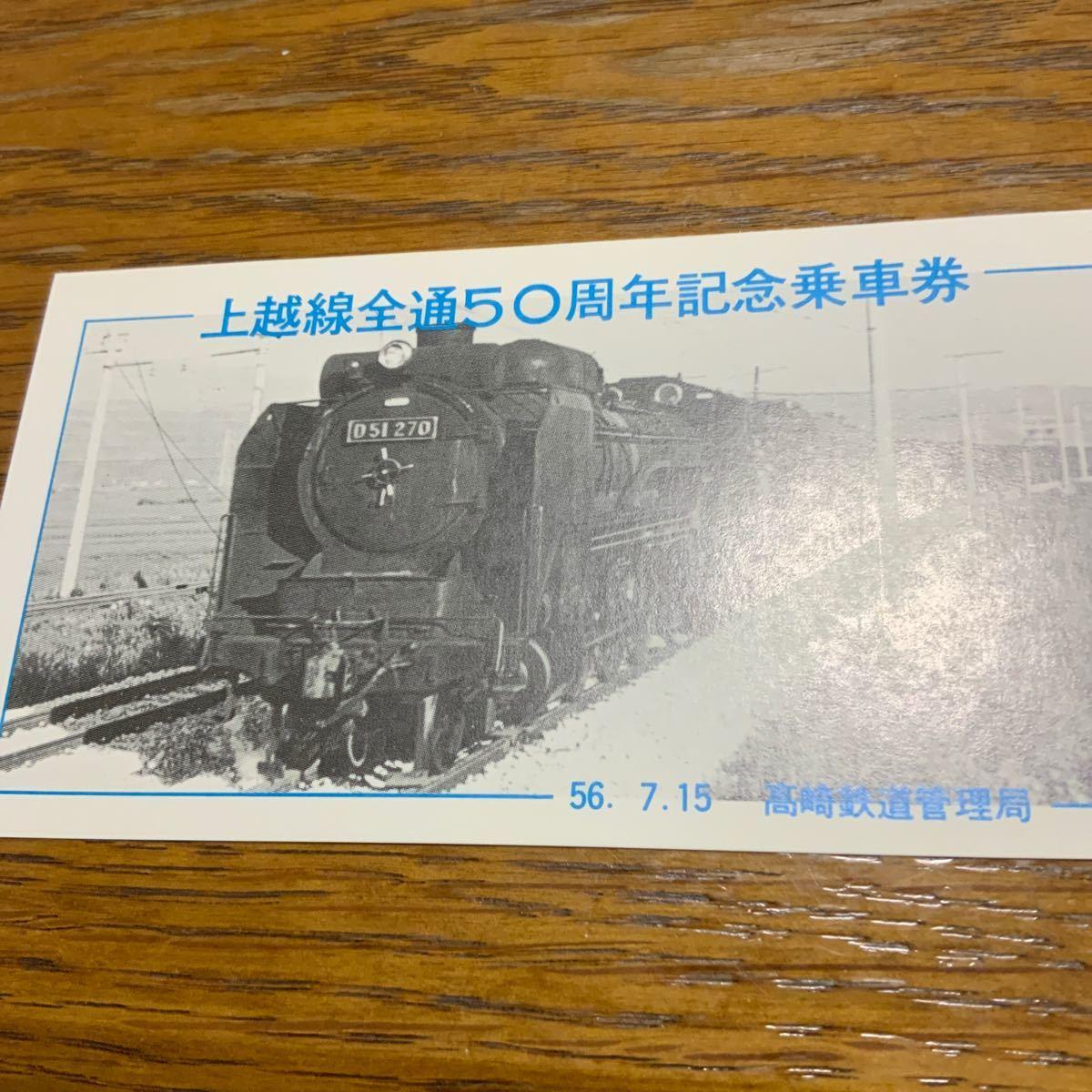 上越線全通50周年記念乗車券