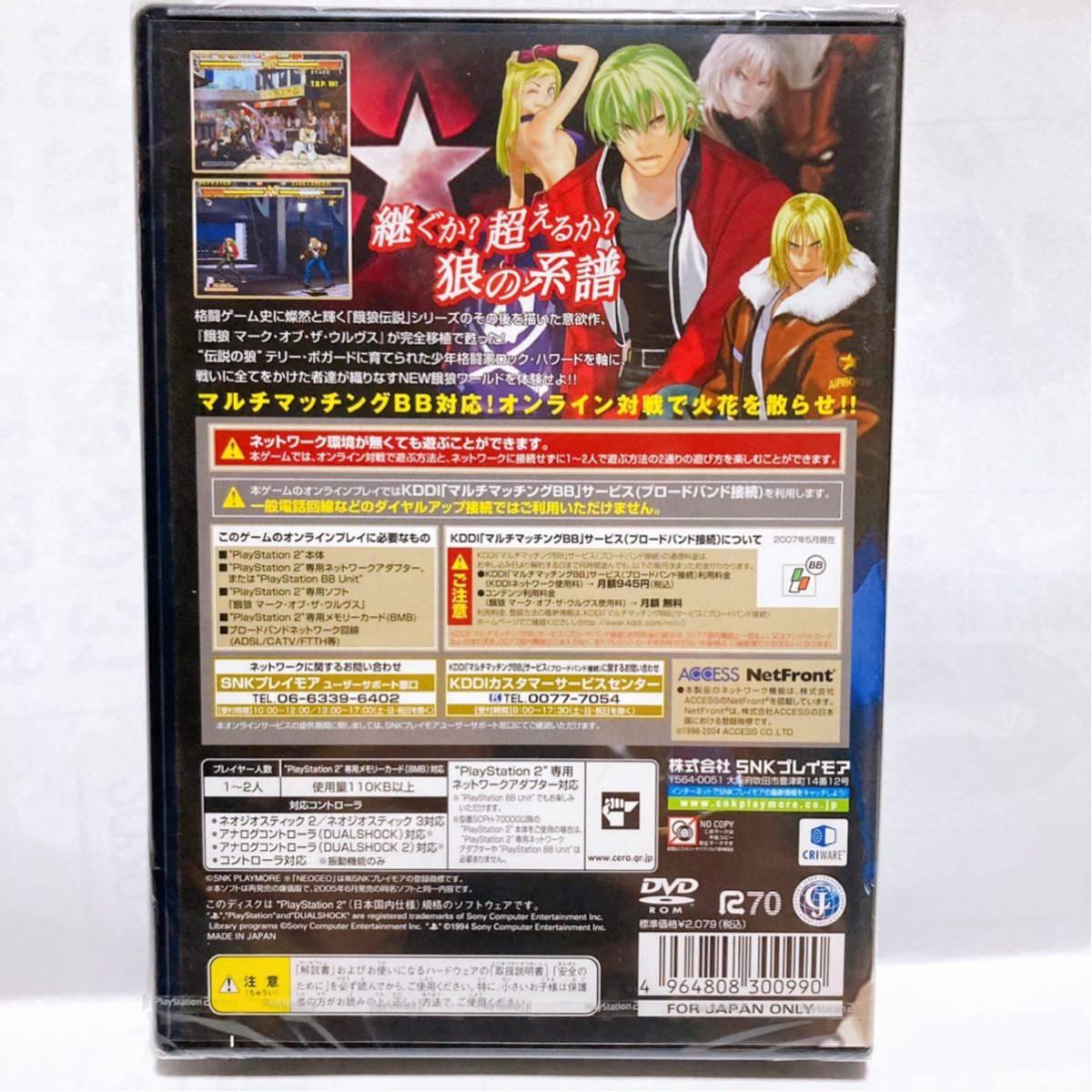 PS2 餓狼MARK OF THE WOLVES 【プレイステーション2 プレステ2 NEOGEOオンラインコレクション 】新品、未開封品